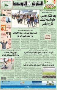 asharq al awsat, may 23, 2014