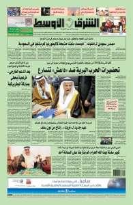 Asharq Al-Awsat – December 5, 2015