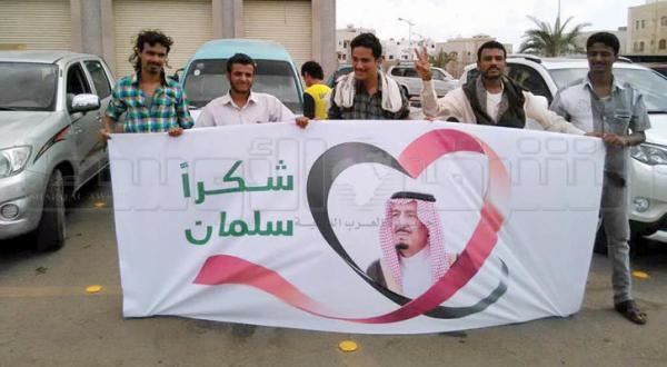 "Yemenis Thank King Salman on the Anniversary of Operation ""Decisive Storm"""