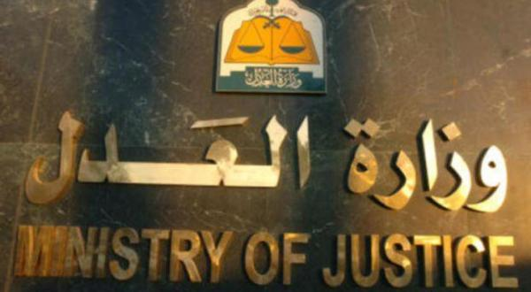 Saudi Ministry of Justice: Our Principles do Not Force Couples to Separate