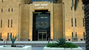 Picture shows the General Court in Riyadh, Saudi Arabia (AFP Photo) / AFP