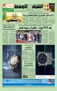 aawsat cover 1 nov 2016