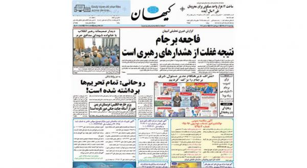"Iran's Press Change Tune on the ""Nuke Deal"""