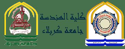 كلية الهندسة -جامعة كربلاء