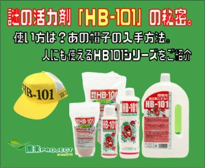 HB101表紙
