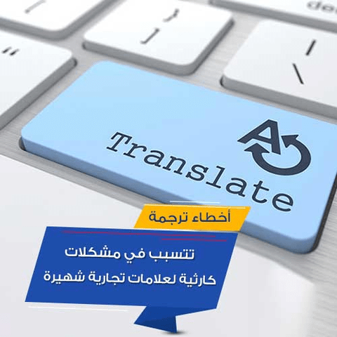 شركة ترجمة معتمدة: أخطاء ترجمة تتسبب في مشكلات كارثية لعلامات تجارية شهيرة