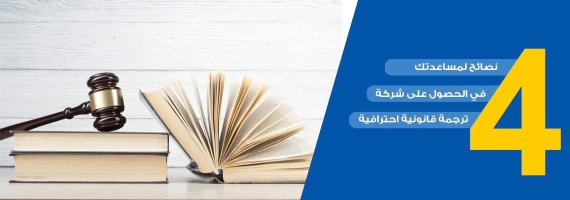 قد يوجد لدى العديد من الشركات والمؤسسات والمهنيين مزود خدمة شركة ترجمة قانونية، وهم راضون تماما لقدراتهم وخبراتهم وخدماتهم في الترجمة التحريرية والفورية