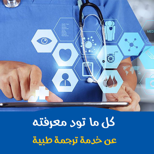 كل ما تود معرفته عن خدمة ترجمة طبية
