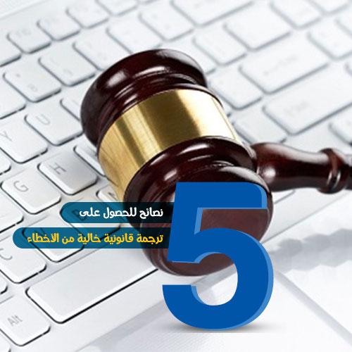 5 نصائح للحصول على ترجمة قانونية خالية من الأخطاء