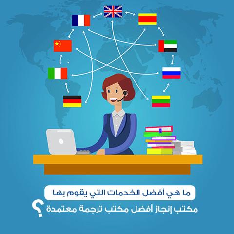ما هي أفضل الخدمات التي يقوم بها مكتب إنجاز أفضل مكتب ترجمة معتمدة؟