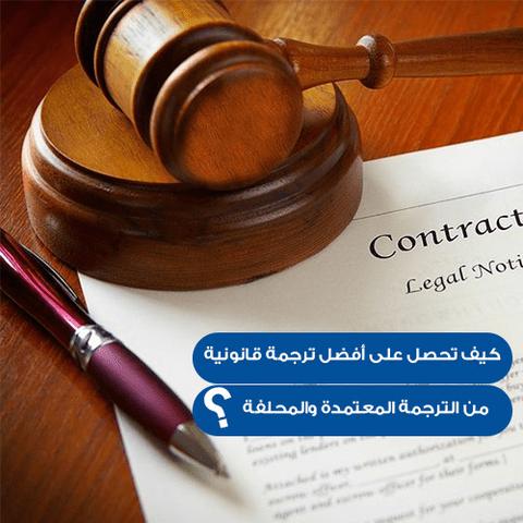 كيف تحصل على أفضل ترجمة قانونية من الترجمة المعتمدة والمحلفة؟