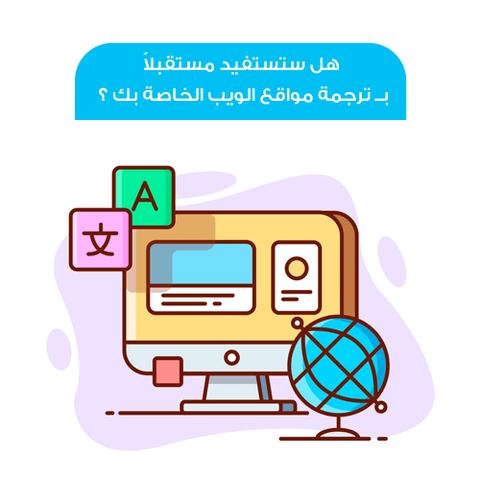 هل ستستفيد مستقبلًا بــ ترجمة مواقع الويب الخاصة بك؟