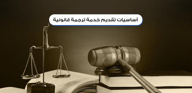 أساسيات تقديم خدمة ترجمة قانونية