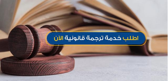 7 نصائح لضمان جودة حصولك على ترجمة قانونية