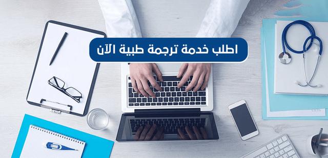 7 أشياء يجب معرفتها عن خدمة ترجمة طبية