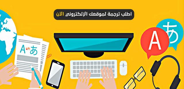 5 أفضل ممارسات ترجمة مواقع الويب