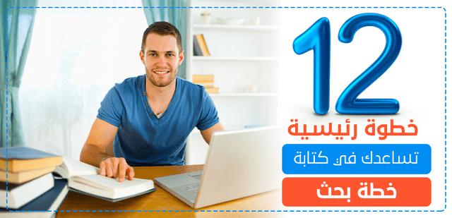 12 خطوة رئيسية تساعدك في كتابة خطة بحث