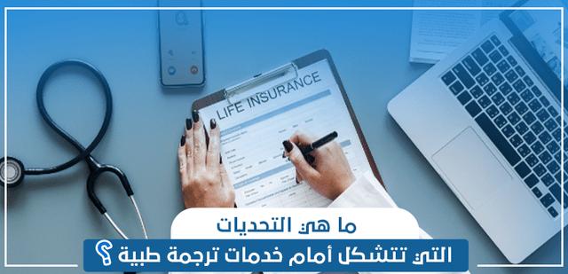 ما هي التحديات التي تتشكل أمام خدمات ترجمة طبية؟