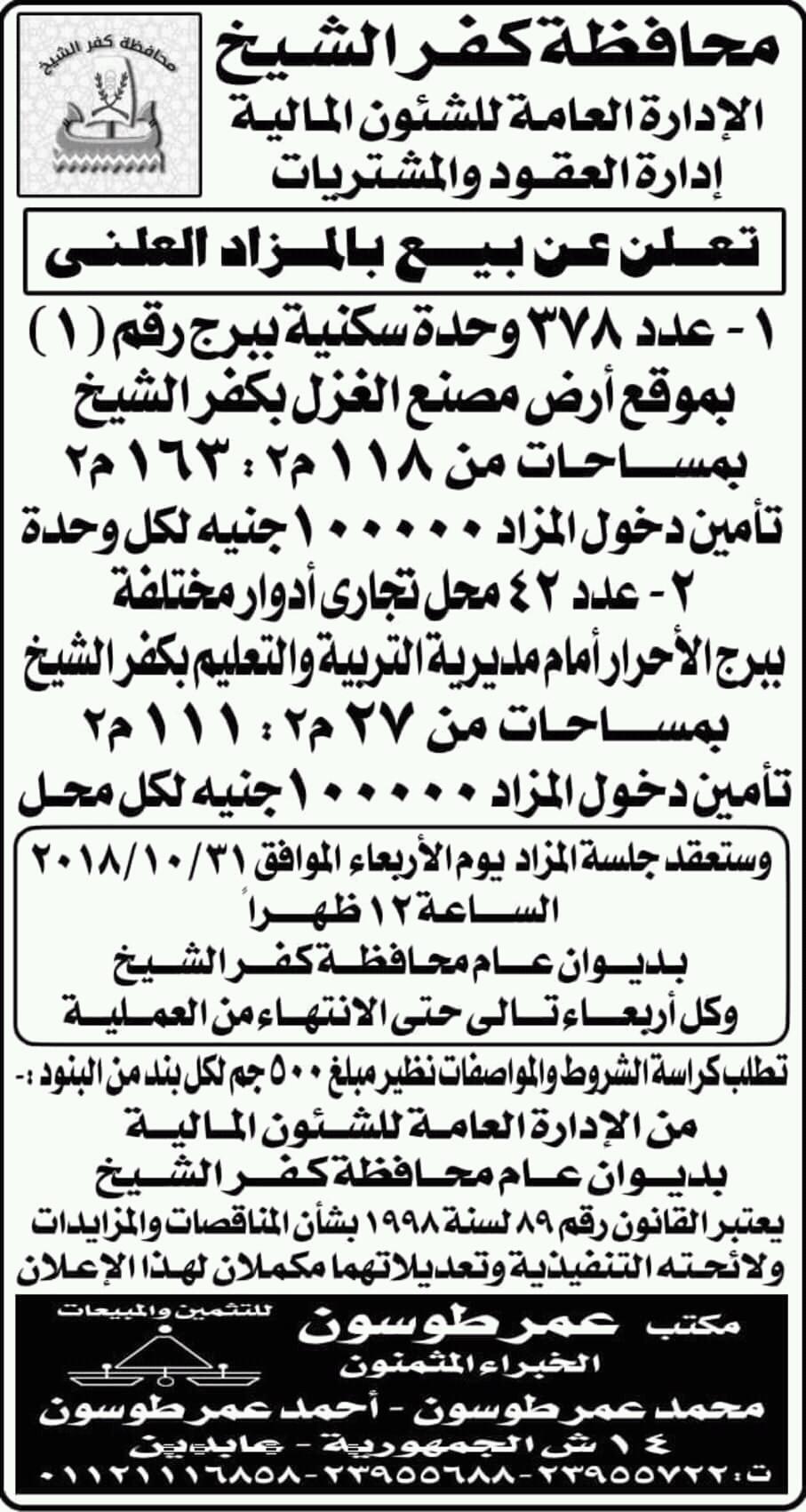 مزاد  ببرج رقم واحد بأرض مصنع الغزل بكفر الشيخ
