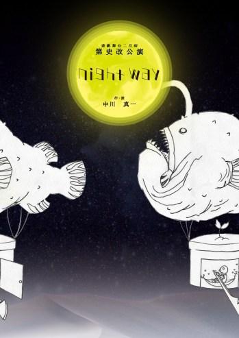 night_way2
