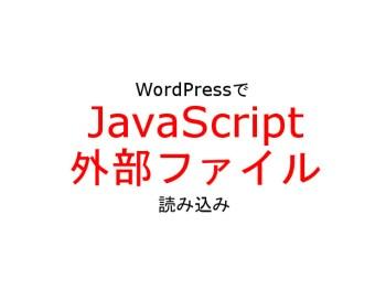 [WordPress]外部JavaScriptファイルを読み込んでjQueryなどのライブラリを使う方法
