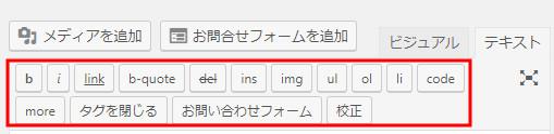 WordPress クイックタグ