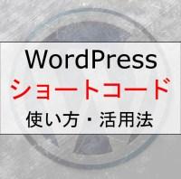 [WordPress]ショートコードを活用しよう!ブログでよく使う定型文や広告コードを短いコードでまとめる方法