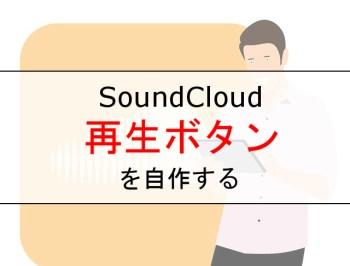 SoundCloudの再生ボタンをスクロールに追従させてみる!ブログ埋め込みウィジェットのAPIを触る[サウンドクラウド]