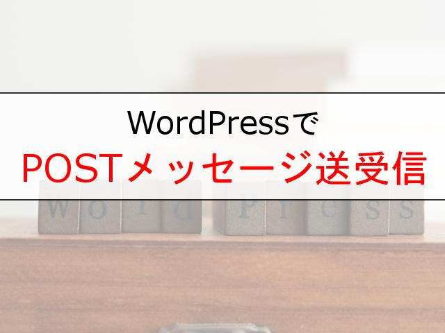 [WordPress]POSTメッセージの送信、受信。ユーザーからのデータを受け取って動的なサイト作り