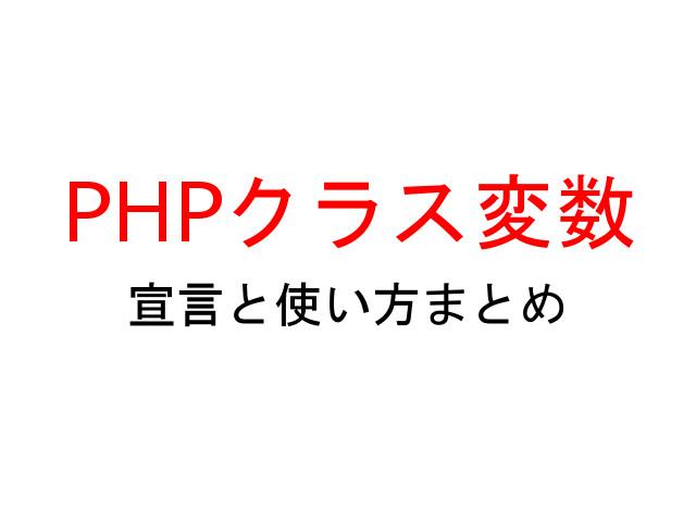 PHPのクラスメンバ変数(プロパティ)、関数宣言でのstatic、constの扱いと動作まとめ