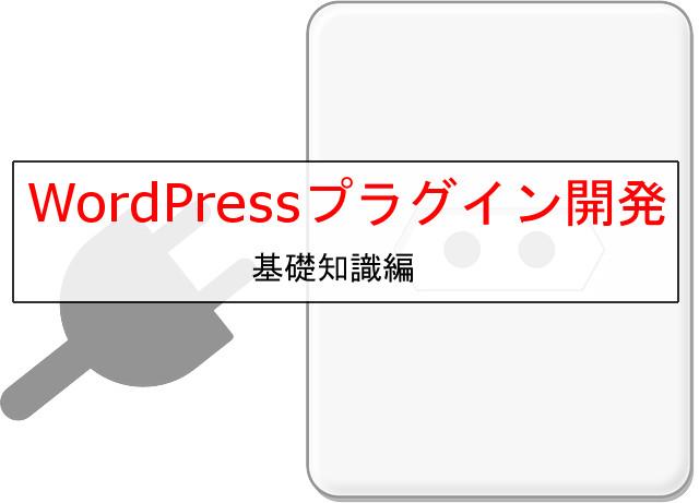 WordPressプラグイン開発!初心者からでも始められる、開発基礎知識編
