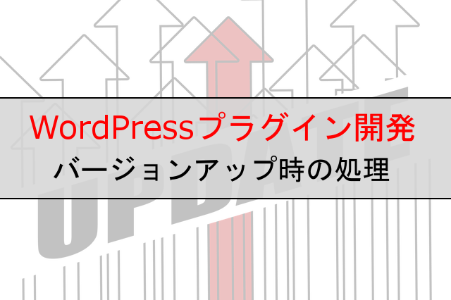 WordPressプラグイン開発でバージョンを上げて自動更新を有効にする方法