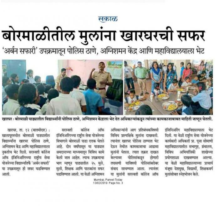 saraswati college news