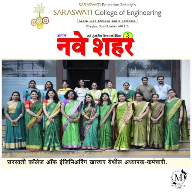 One Of The Best Engineering College In Kharghar Navi Mumbai