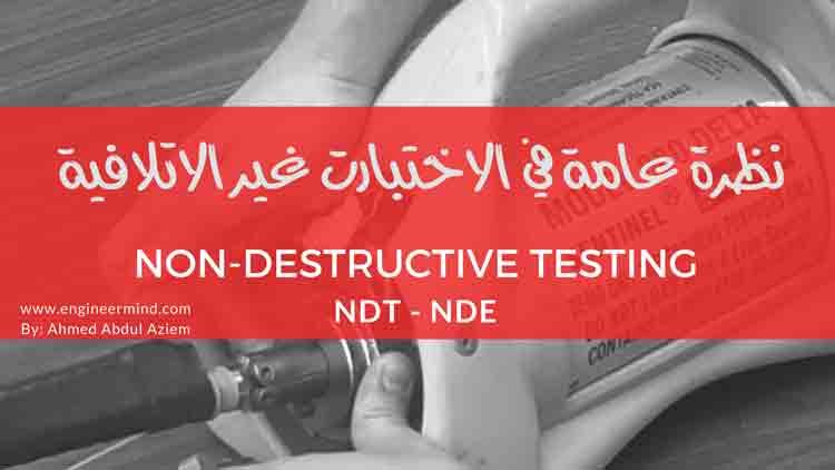 الاختبار غير التدميري NDT اختبار لا اتلافي نظرة عامة
