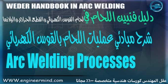 عمليات اللحام بالقوس او التقويس ارك Arc welding processes