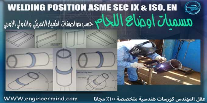 مسميات اوضاع اللحام في ASME IX EN-ISO