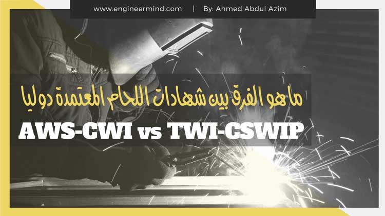 تقديم الفرق فيتعرف علي ماهو AWS-CWI and CSWIP -TWI.