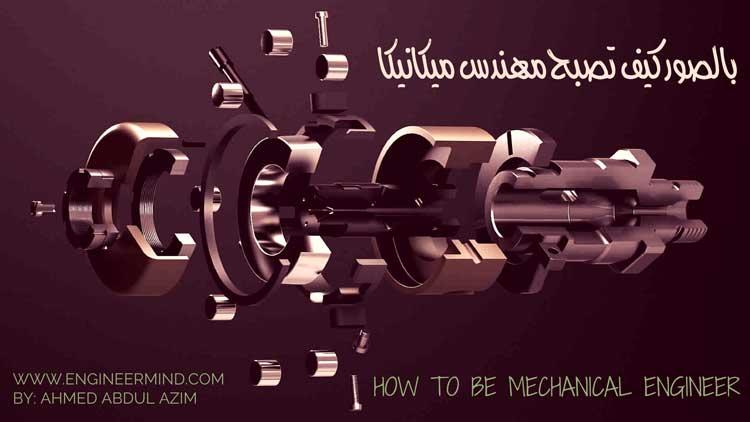 شرح بالصور كيف تصبح مهندس ميكانيكا ؟ ١٥ خطوة