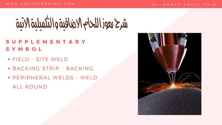 شرح رموز اللحام الاضافية site weld - Backing strip - weld all round