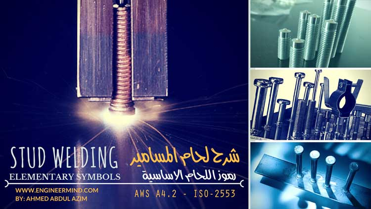 شرح تحديد حجم وقياسات لحام المسامير stud welding على رموز اللحام