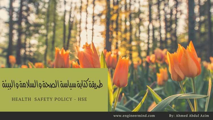 ماهي سياسة الصحة والسلامة والبيئة وطريقة كتابتها مع تقديم نموذج