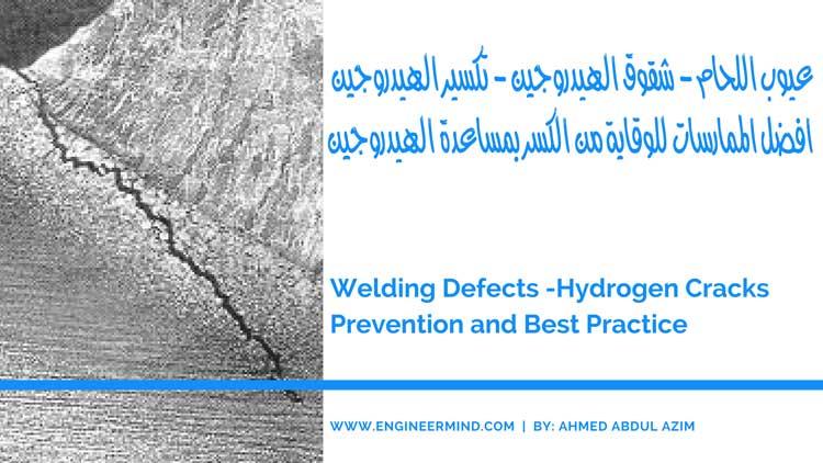 عيوب اللحام - شقوق الهيدروجين - تكسير الهيدروجين افضل الممارسات للوقاية من الكسر بمساعدة الهيدروجين Welding Defects -Hydrogen Cracks Prevention and Best Practice