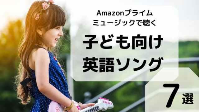 アマゾンプライムミュージック 子供 英語