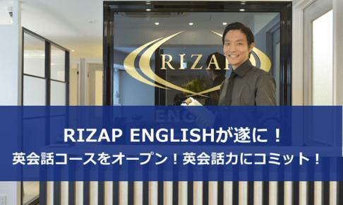 rizap-english-eikaiwa