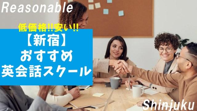 圧倒的なコスパ!新宿のレッスン料金が安い英会話スクール【10選】