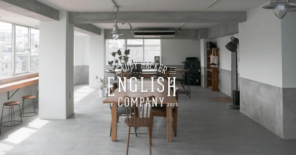 """90日間で学ぶ""""時短型""""英語のジムEnglish Company"""