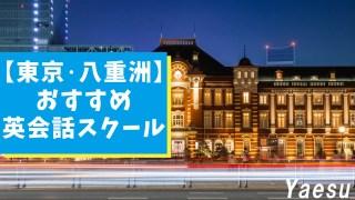 東京駅八重洲周辺にある社会人におすすめの英会話スクール【10選】