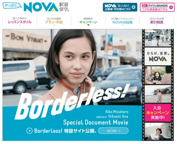 大手駅前教室駅前留学NOVA浅草校
