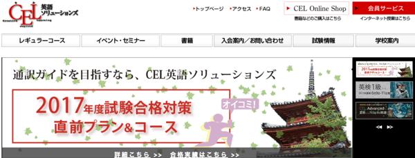 CEL英語ソリューション高田馬場